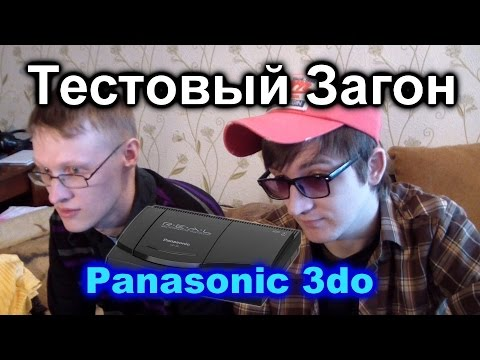 Тестовый Загон - Panasonic 3do