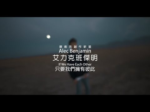 Alec Benjamin 艾力克班傑明 - If We Have Each Other 只要我們擁有彼此  (華納official HD 高畫質官方中字版)
