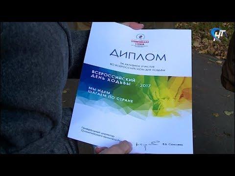 Новгородская область примет участие во Всероссийском дне ходьбы