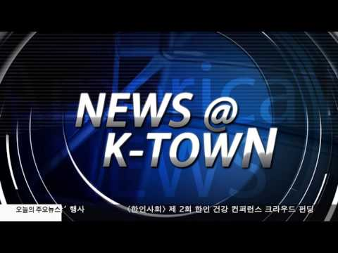한인사회 소식 3.31.17 KBS America News