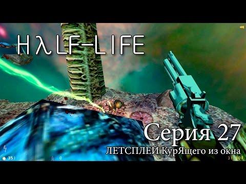 HALF-LIFE (First Play) - Серия 27 (Миграция летающих скатов)