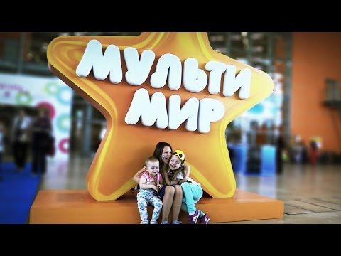 На Детской Площадке МУЛЬТИМИР. Настя, Ксюша проходят Квест. Герои мультфильмов, Дети и Родители (видео)