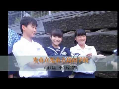 【ひまわり甲子園2014 中国・四国大会】 光市立島田中学校