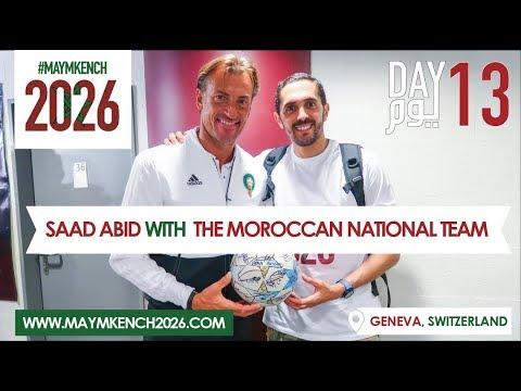Day 13 : Saad Abid with the Moroccan national team - اليوم الثالث عشر: سعد عابد مع المنتخب الوطني