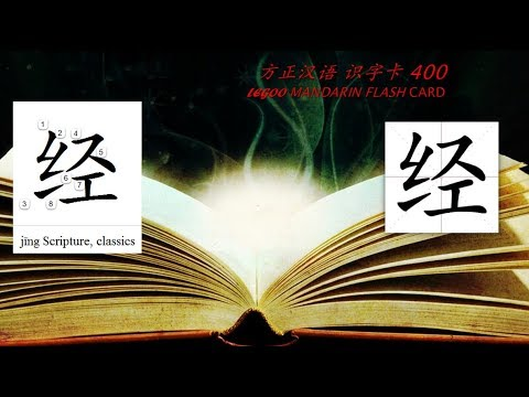 Origin of Chinese Characters - 0256 经 經 jīng Scripture, classics, longitude - Learn Chinese with Flash Cards 2