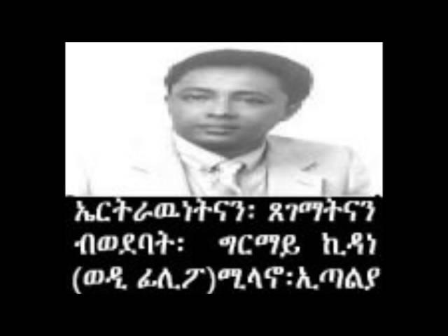 Ghermai Kidane Wedi Filipo Part 20