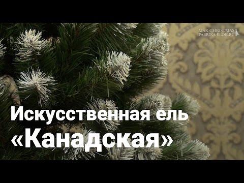 Искусственная елка Max-Christmas Канадская