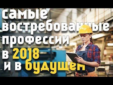 Самые востребованные профессии 2018 года