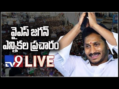 YS Jagan Election Campaign LIVE || Chilakaluripet - TV9
