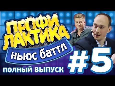 Выпуск 5 - Шоу ньюс баттл Профилактика