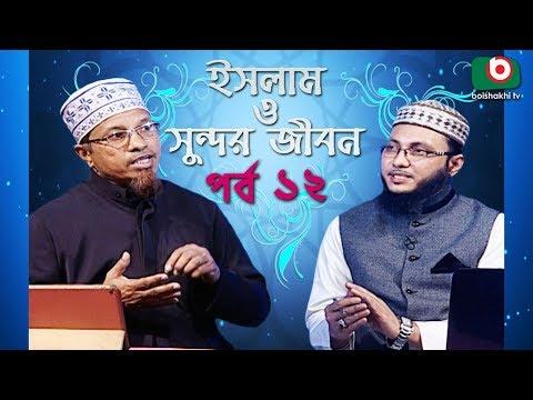 Islamic Talk Show | ইসলাম ও সুন্দর জীবন | Islam O Sundor Jibon | Ep - 12 | Bangla Talk Show (видео)