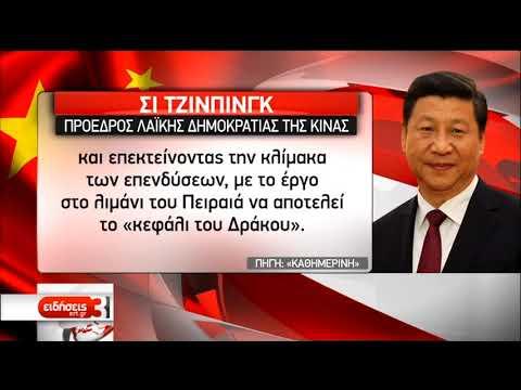 Σι Τζινπίνγκ: Ο Πειραιάς το «Κεφάλι του Δράκου» στη Συνεργασία Ελλάδας – Κίνας | 10/11/2019 | ΕΡΤ