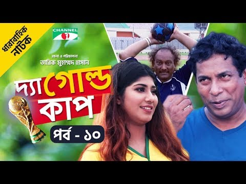 The Gold Cup | EP- 10 | Bangla Natok | Mosharraf Karim | Tarin | Farukh | Saju Khadem | Channel i TV