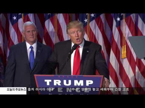트럼프 다음주 첫 기자회견  01.03.17 KBS America News