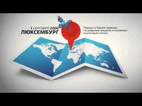 Цифровое телевидение DVB T2 MPEG4 в России уже работает