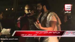 حصريا أغنية الكائن الإخواني لرامي عصام