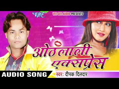 Video फेर नाचे आईल Payelaba Khelni   Othlali Express   Deepak Dildar   Bhojpuri Hot Song download in MP3, 3GP, MP4, WEBM, AVI, FLV January 2017