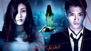 Video حصريآ جديد فلم الرعب الياباني المفزع  - الطريق المسكون - مترجم للعربية كامل بجودة عالية MP3, 3GP, MP4, WEBM, AVI, FLV Juli 2018
