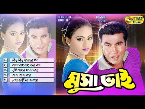 Download Musa vai | Asif, Baby Naznin, Tanzinz Ruma, Mimi, S I Tutul | Bangla Movie Song | 2017 HD Mp4 3GP Video and MP3