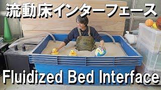 お茶の水女子大・ものつくり大、砂を流動化してカヌー体験-娯楽向けシステム開発(動画あり)