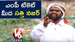 Bithiri Sathi To Contest As MP From Congress Party | Teenmaar News