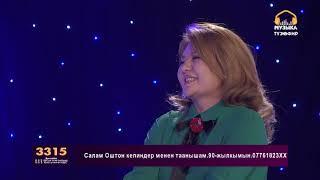 """""""СОНУН SHOW"""" Элди сагындырган Жылдыз Осмоналиева"""