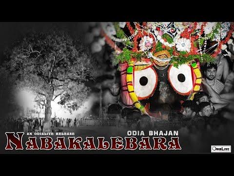 Video Nabakalebara odia bhajan download in MP3, 3GP, MP4, WEBM, AVI, FLV January 2017