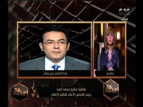 رئيس الأعلى لتنظيم الإعلام: ما يحدث لخيري رمضان ظلم