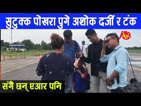(अशोक दर्जीलाई सुटुक्क पोखरा लिएर पुगे टंक, सँगै छन् छोरा AR पनि || Ashok Darji on Pokhara || Report - Duration: 119 seconds.)