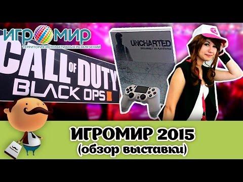 ИГРОМИР 2015 - Обзор выставки и Анонс Comic Con Russia