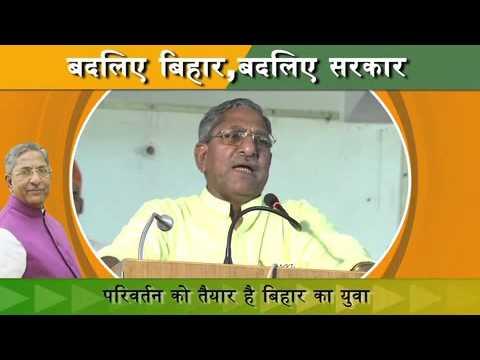 परिवर्तन को तैयार है बिहार का युवा : Nand Kishore Yadav #BiharElections