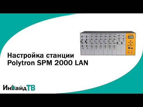 Настройка станции Polytron SPM 2000 LAN