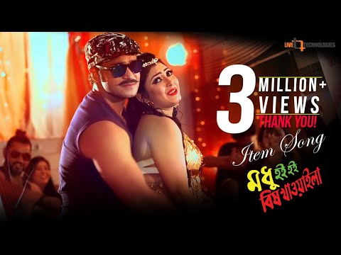 Modhu Hoi Hoi Bish Khawaila (Item Song)   Jef & Tithi   Jui    Bengali Movie 2017