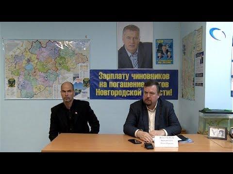 Прошла пресс-конференция ЛДПР по вопросам участия в кампании по выборам губернатора Новгородской области