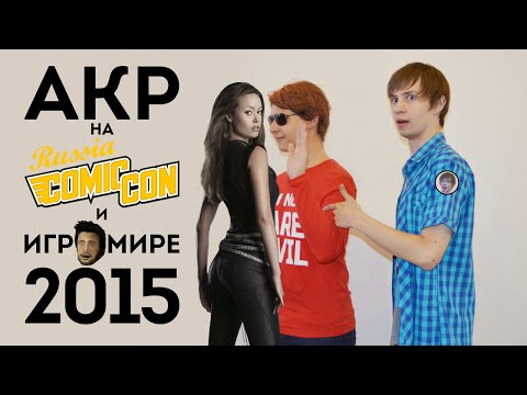 AKR на Comic Con и Игромире 2015