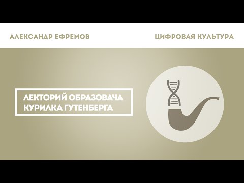 Александр Ефремов - Цифровая культура