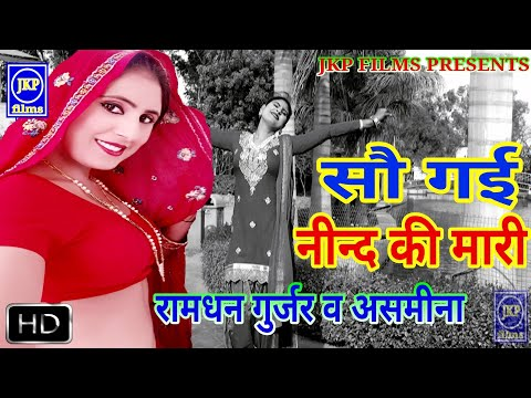 Video सौ गई नीन्द की मारी, मेरी बगिया उजर गई || Ramdhan gurjar ke rasiya || asmeena || JKP full hd download in MP3, 3GP, MP4, WEBM, AVI, FLV January 2017