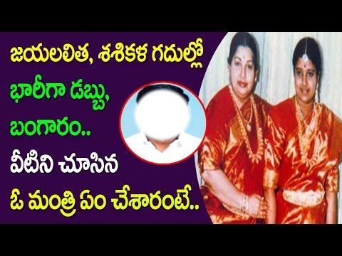 Video Jayalalitha Sasikala Money Jewellery | Kodanadu Estate | Minister | After Jaya's Death|Telugu|Taja30 download in MP3, 3GP, MP4, WEBM, AVI, FLV January 2017