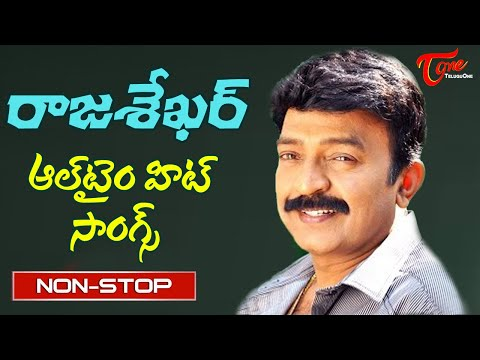 Hero Rajasekhar Birthday Special | Telugu All Time Hit Movie Songs Jukebox | Old Telugu Songs