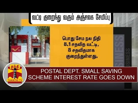 Special-report--Postal-Dept-Small-savings-schemes-interest-rate-goes-down-Thanthi-TV