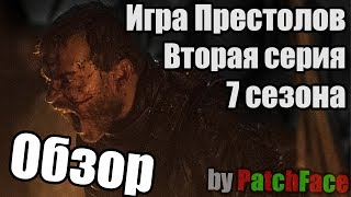 Мой паблик: http://vk.com/asoiaf_theories Предыдущая часть: https://www.youtube.com/watch?v=zfLrbCYL21E Следующая часть: