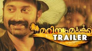 Mariyam Mukku Malayalam Trailer 1080P    Fahadh Fazil, Sana Althaf