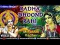 Radha Dhoond Rahi | Lyrical Video Song | Krishna Bhajan | Minakshi Vadher
