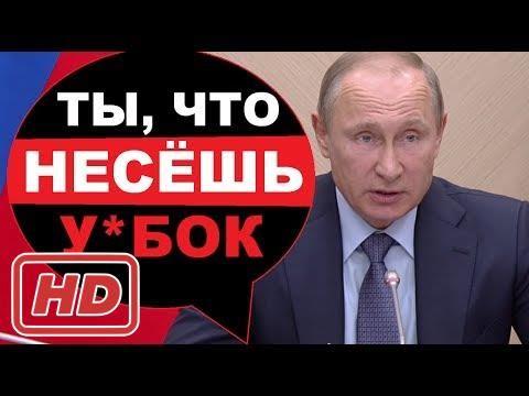 [ новости дня]Владимир Путин PA3HOCИТ 3AПAД: HE CМEЙТE OCKOPБЛЯТЬ POCCИЮ! – Заявление – 24.07.2017