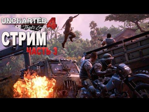 Uncharted 4: A Thief's End СТРИМ Лучшая Игра 2016 года часть 3