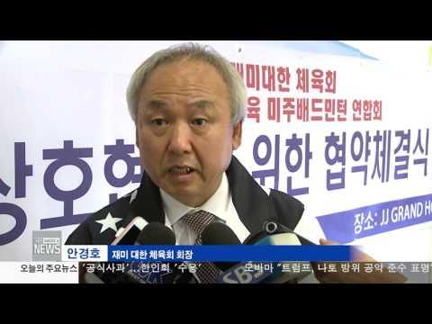 한인사회 소식 11.14.16 KBS America News