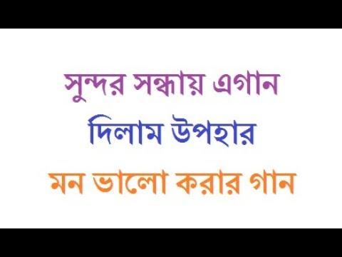 সুন্দর সন্ধায় এগান দিলাম উপহার (sundor sondhay egan dilam upohar)