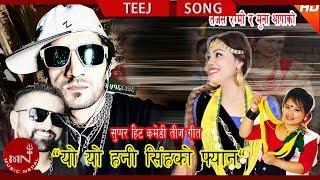 Honey Singko Fan - Tejas Regmi & Muna Thapa Ft. Yadav Devkota & Sandhya
