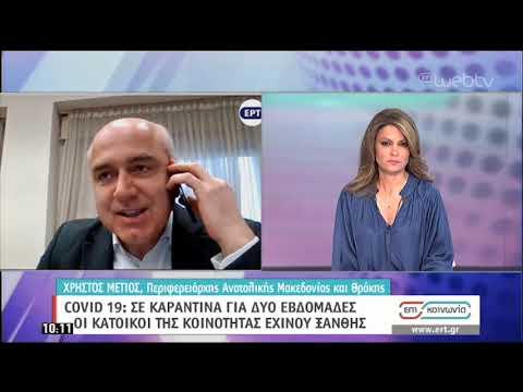 Ο περιφερειάρχης Αν. Μακεδονίας-Θράκης Χρ. Μέτιος στην ΕΡΤ | 26/03/2020 | ΕΡΤ