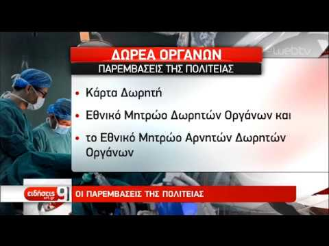 Διαχρονικό πρόβλημα η έλλειψη δωρητών οργάνων στην Ελλάδα | 06/12/18 | ΕΡΤ